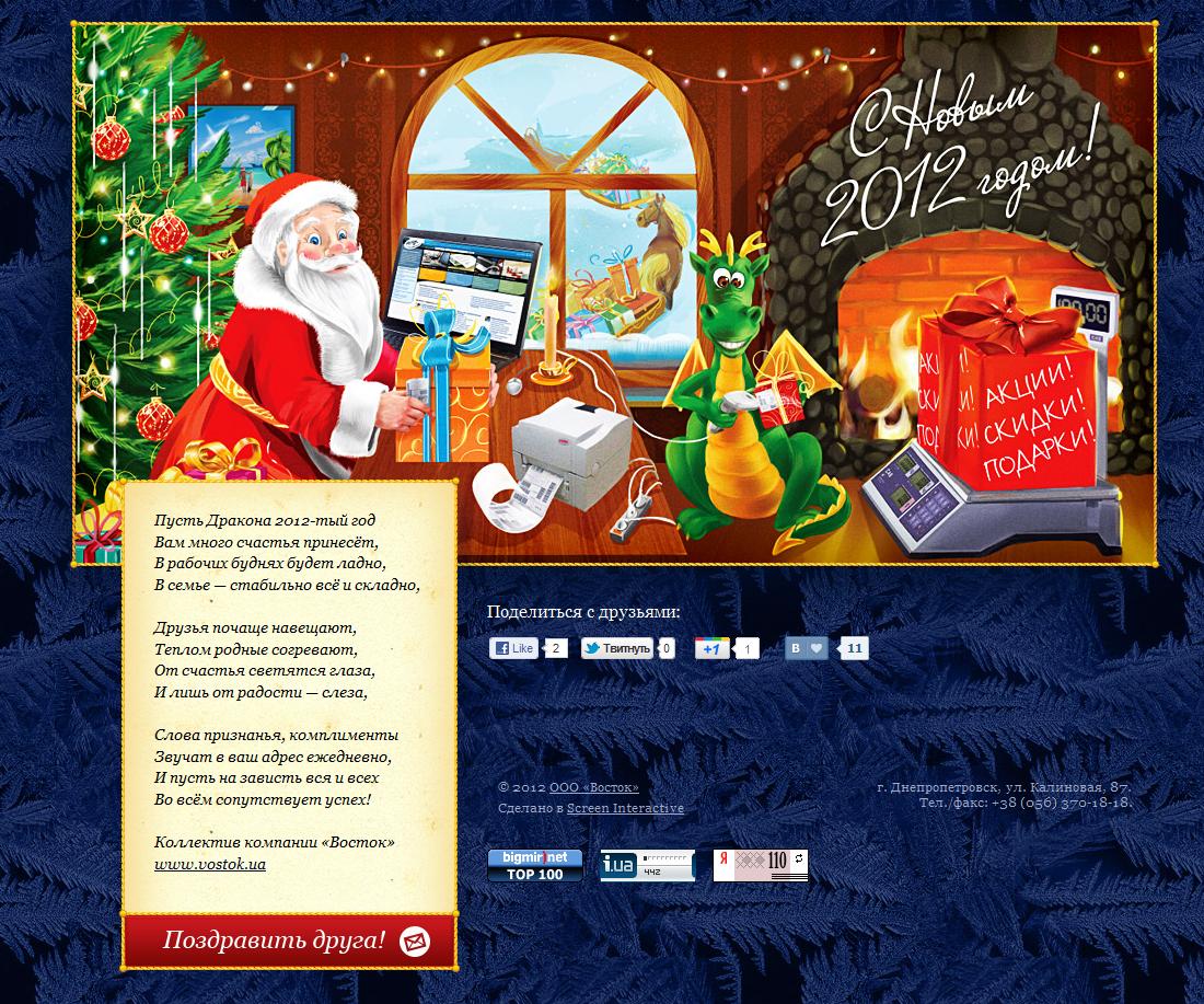 Новогодняя интернет-открытка для компании «Восток» на 2012 год