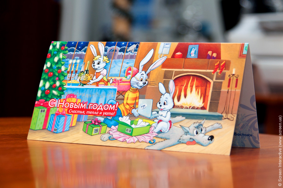 Новогодняя открытка для компании «Восток» на 2011 год