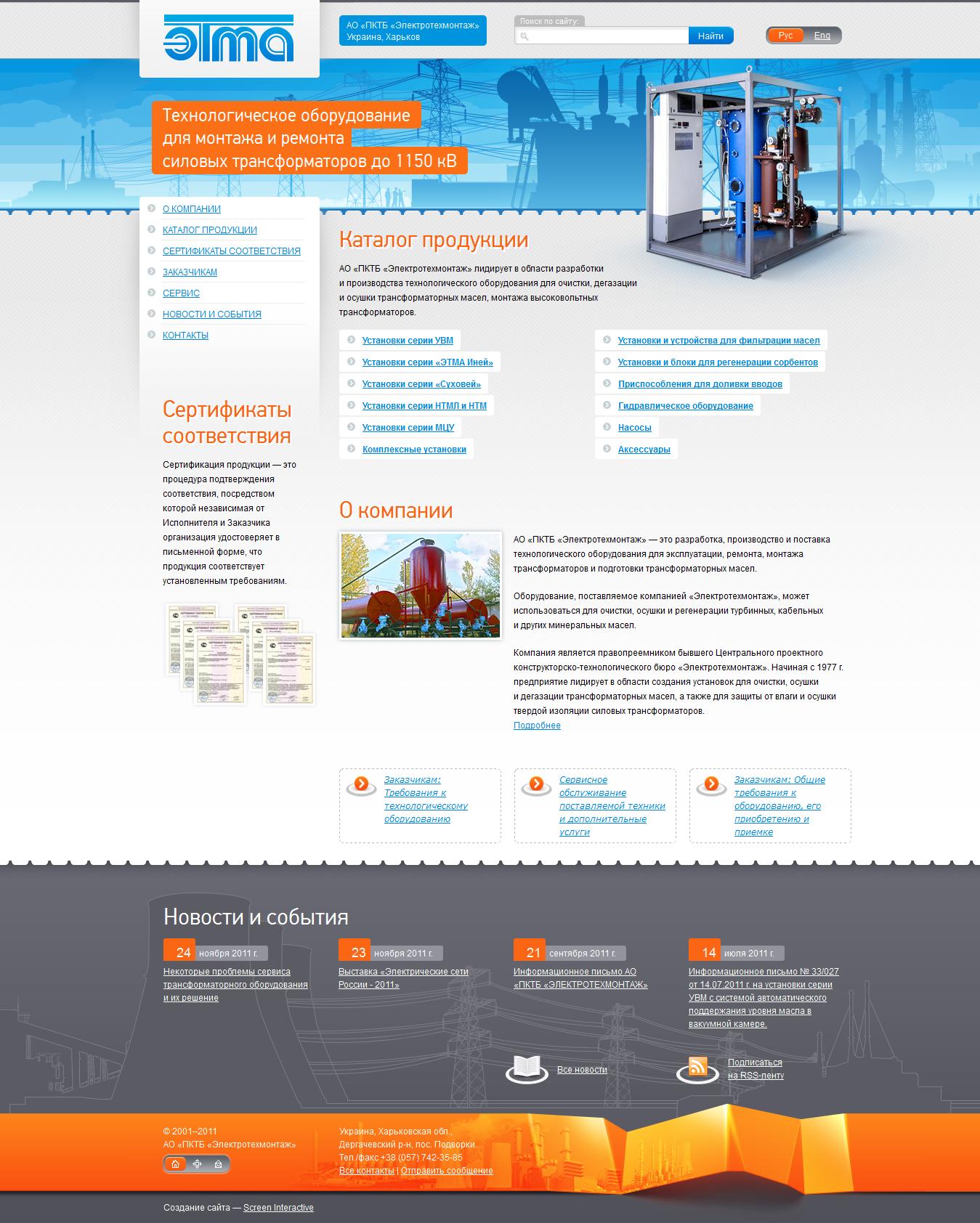 Новый сайт компании «Электротехмонтаж»
