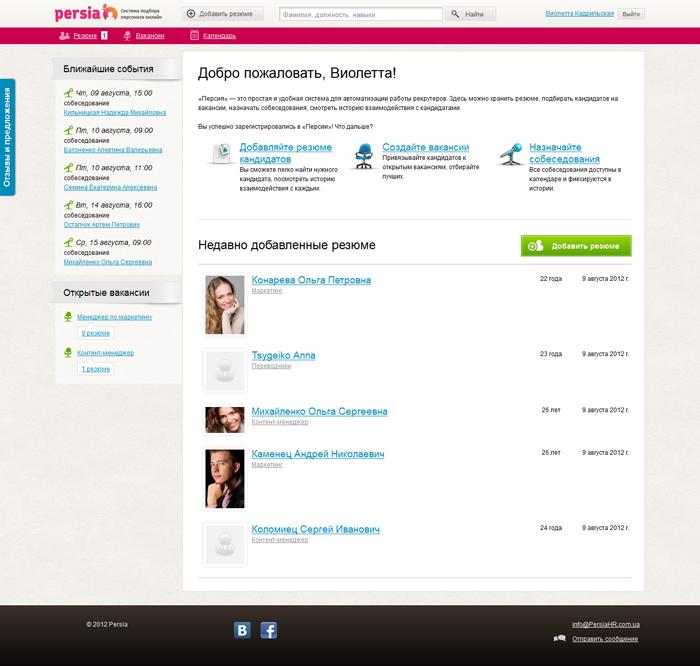 «Персия» - веб-сервис для автоматизации работы рекрутеров