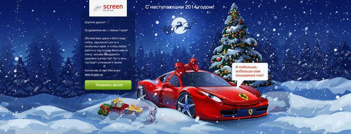 С Новым годом! Интернет-открытка.