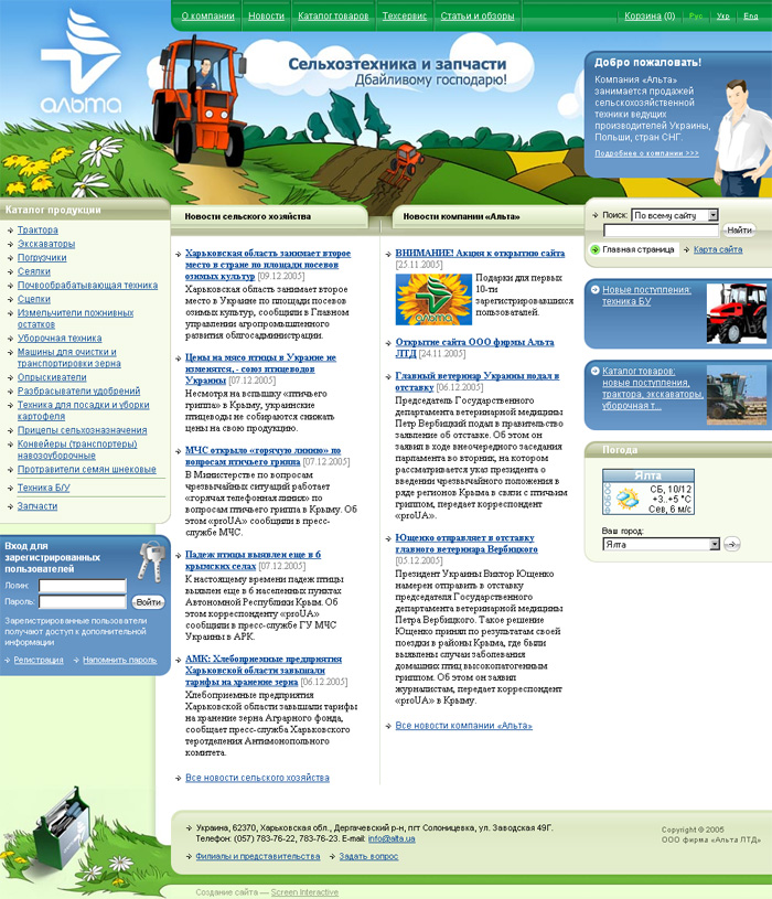 Alta, main page