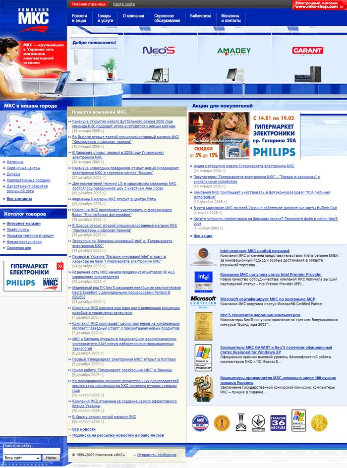 MKS - Screen Interactive web studio (Kharkov, Ukraine)