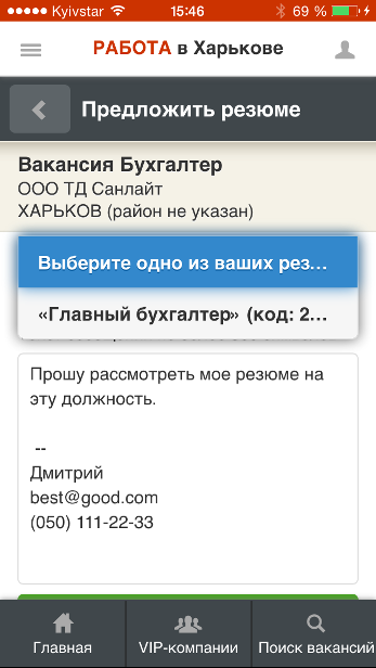 Jobs in Kharkov app. Apply for a job by choosing on of your CVs-2