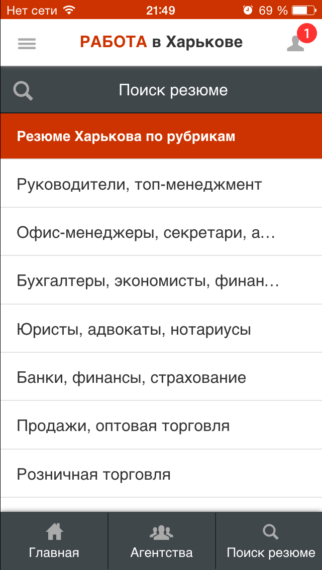 Jobs in Kharkov app. CV categories list