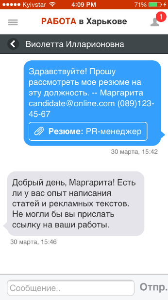 Jobs in Kharkov. Dialogs and messages-2