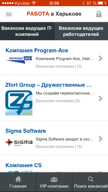 Jobs in Kharkov app. The list of leading employers and company's personal page-1