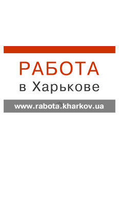 Jobs in Kharkov app. Vacancies list-1