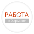 Jobs in Kharkov, regional job search portal