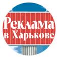 Advertising in Kharkov, portal about all types of advertising in Kharkov and region