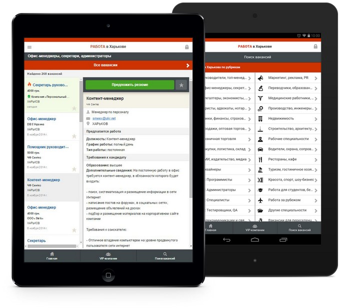Jobs in Kharkov mobile app: tablet layout